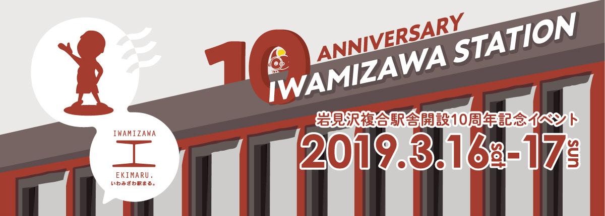 岩見沢複合駅舎開設10周年記念イベント 詳細ページへのリンク(画像)